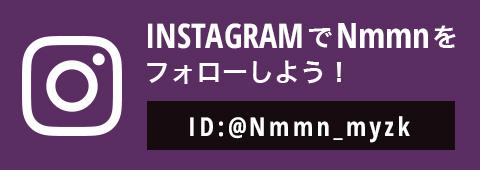 InstagramでNuffをフォローしよう!